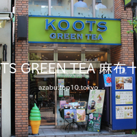 KOOTS GREEN TEA 麻布十番店